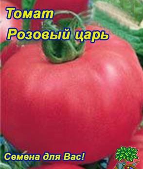Фотография помидора Розовый царь