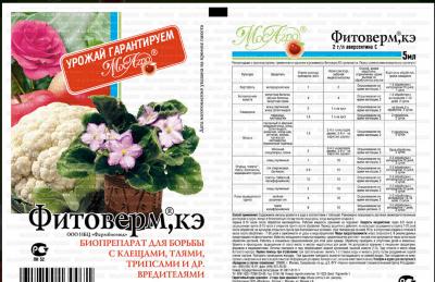 Биопрепараты для защиты сада от болезней и вредителей.