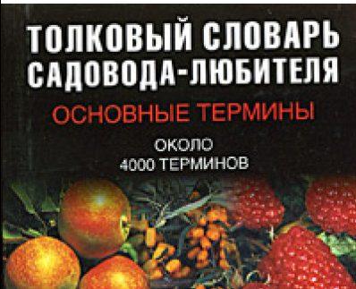 Словарь специальных терминов для садоводов и огородников