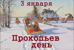 Календарь народных примет на каждый день января
