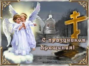 Крещенские приметы