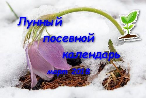 Лунный посевной календарь на март 2018 г