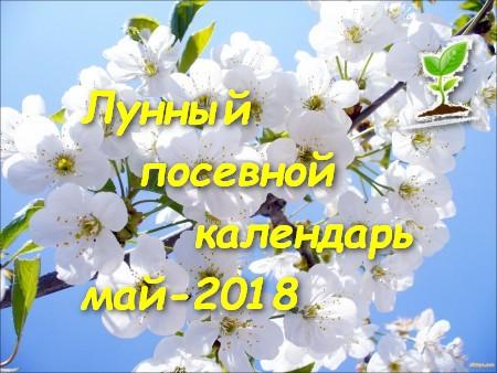 Лунный посевной календарь май 2018