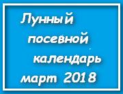 календарь март 2018