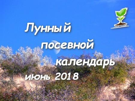Лунный посевной календарь июнь 2018
