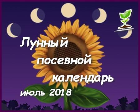 Лунный посевной календарь на июль 2018 года