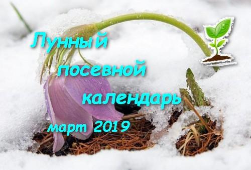 Лунный посевной календарь на март 2019 года.