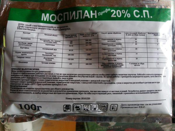 Препарат Моспилан